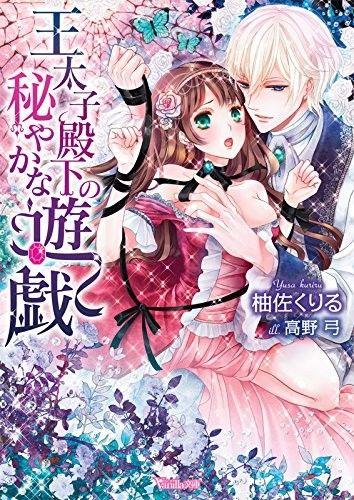 Takano Yumi - Yusa Kuriru - Ou Taishidenka no Hiya Kana Yuugi - Light Novels - Vanilla Bunko