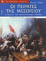 Θάνος Κονδύλης, Οι πειρατές της Μεσογείου
