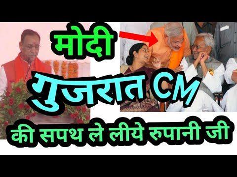 विजय रूपाणी ने ली गुजरात के CM पद की शपथ !! Nitish Kumar शंकर वाघेला से ...