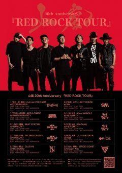 2/16@BEAT STATION  山嵐 20th Anniversary RED ROCK TOUR  山嵐 TOTALFAT Dizzy Sunfist  OPEN19:30 START20:00 DAY45001D500  #山嵐 #20周年ツアー tags[福岡県]