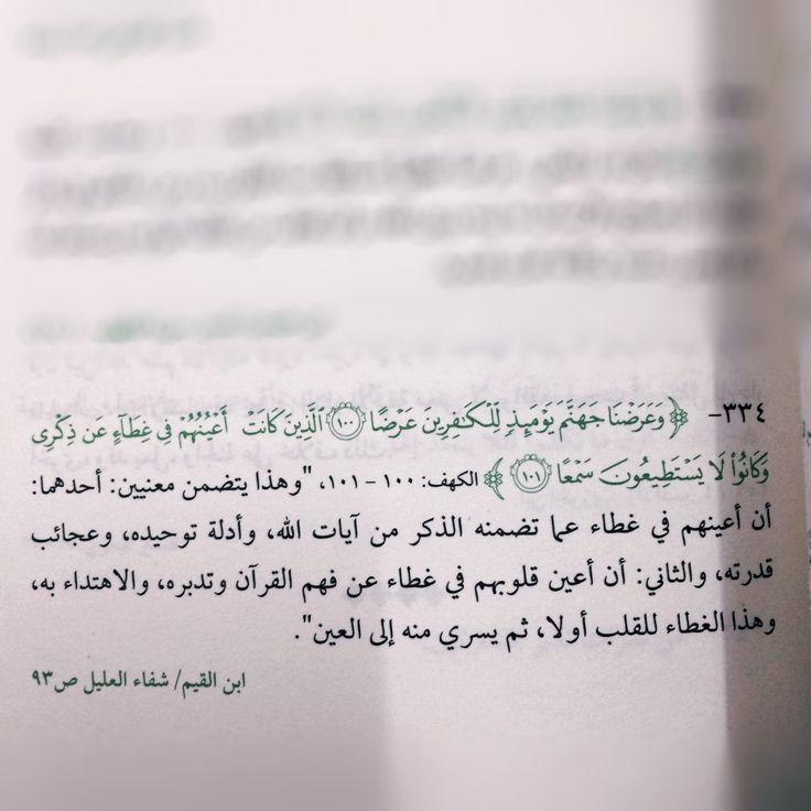 هاشمية الفائدة العاشرة من سورة الكهف ليدبروا آياته Muslim Quotes Arabic Langauge Islam Quran