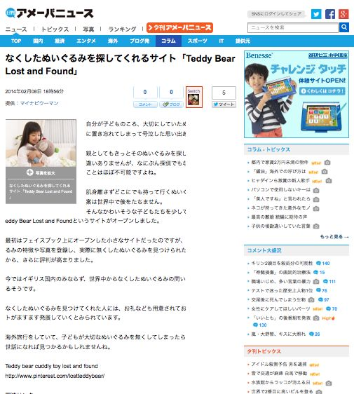 Ameba http://news.ameba.jp/20140208-267/