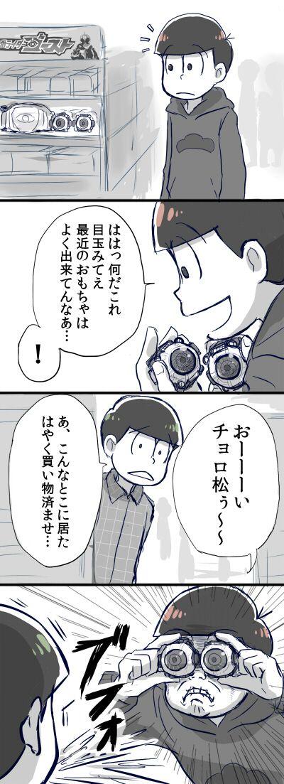 おそ松さん絵と漫画① [1]