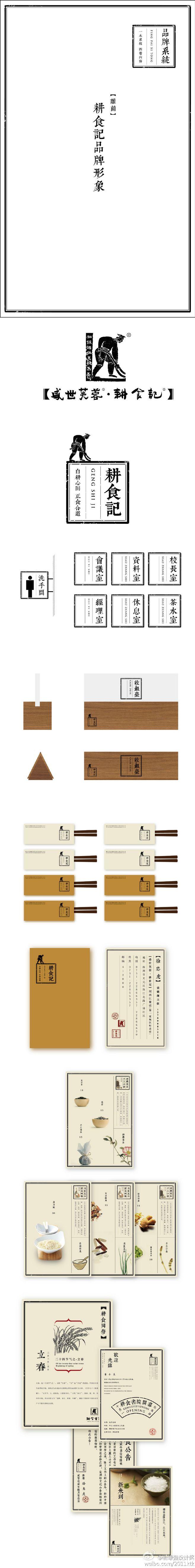 【新私信】 靳埭强设计奖的微博_微博@金灿采集到平面设计(310图)_花瓣平面设计