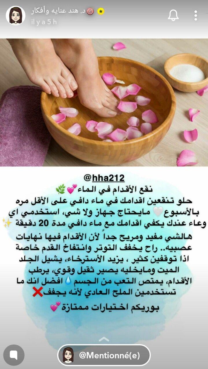 Pin By Joody Angel On موضة وجمال Beauty Skin Care Routine Diy Skin Care Beauty Care