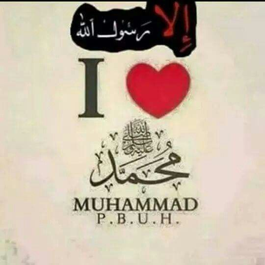 محمد صلي الله عليه وسلم