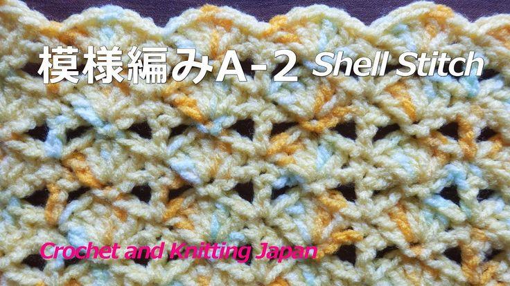 長編み5目の松編み:模様編みA-2【かぎ針編み】編み図・字幕解説 Crochet Shell Stitch/Crochet and Knitti...