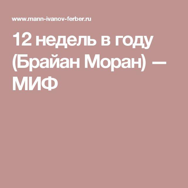 12 недель в году (Брайан Моран) — МИФ