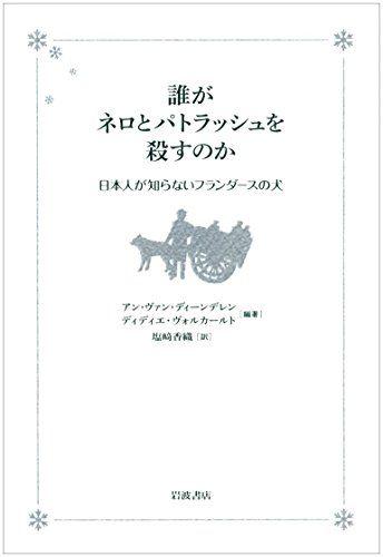誰がネロとパトラッシュを殺すのか――日本人が知らないフランダースの犬   ディディエ・ヴォルカールト http://www.amazon.co.jp/dp/4000610856/ref=cm_sw_r_pi_dp_xN5Cwb17FJH7Y
