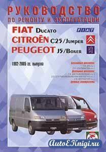 Peugeot J5, Fiat Ducato, Citroen C25 с бензиновыми и дизельными двигателями выпуска с 1982 года