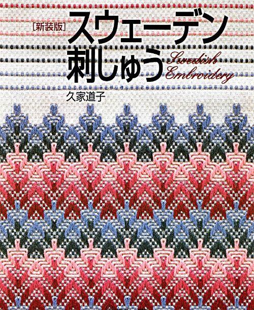 Michiko Kuge - Great patterns