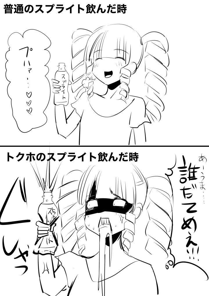 双龍 漫画家 souryu std さんの漫画 316作目 ツイコミ 仮 漫画家 漫画 おもしろ画像