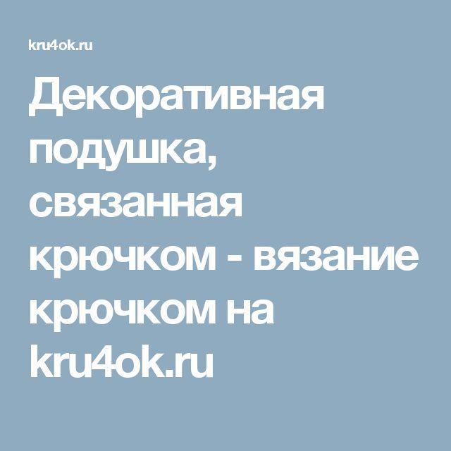Декоративная подушка, связанная крючком - вязание крючком на kru4ok.ru
