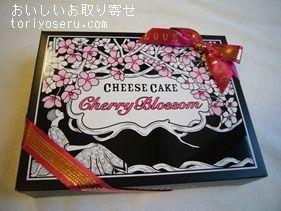 おいしいお取り寄せ 資生堂パーラーの春の桜チーズケーキを食べた感想をリポートします
