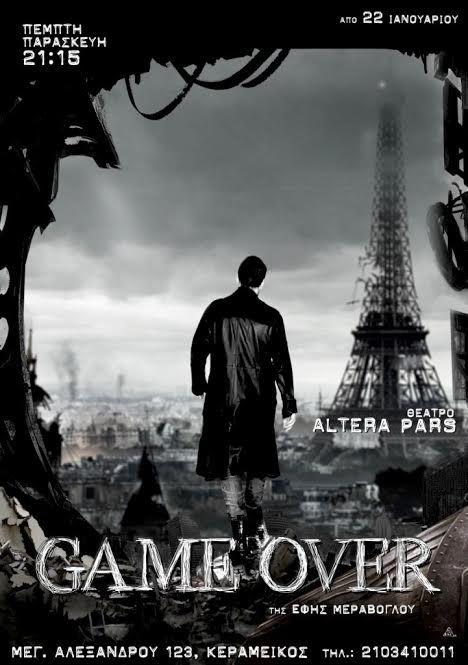 Θεατρική παράσταση 'Game Over' @ Altera Pars (22/01 - 13/03/2015)