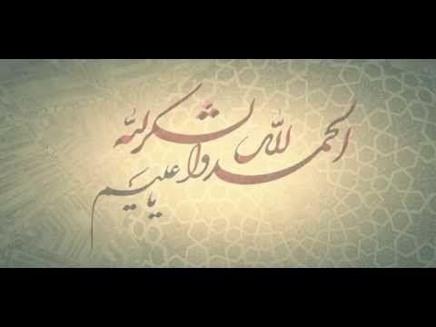Sami Yusuf - Al Hamduli'llah (Official Lyric Video) - YouTube