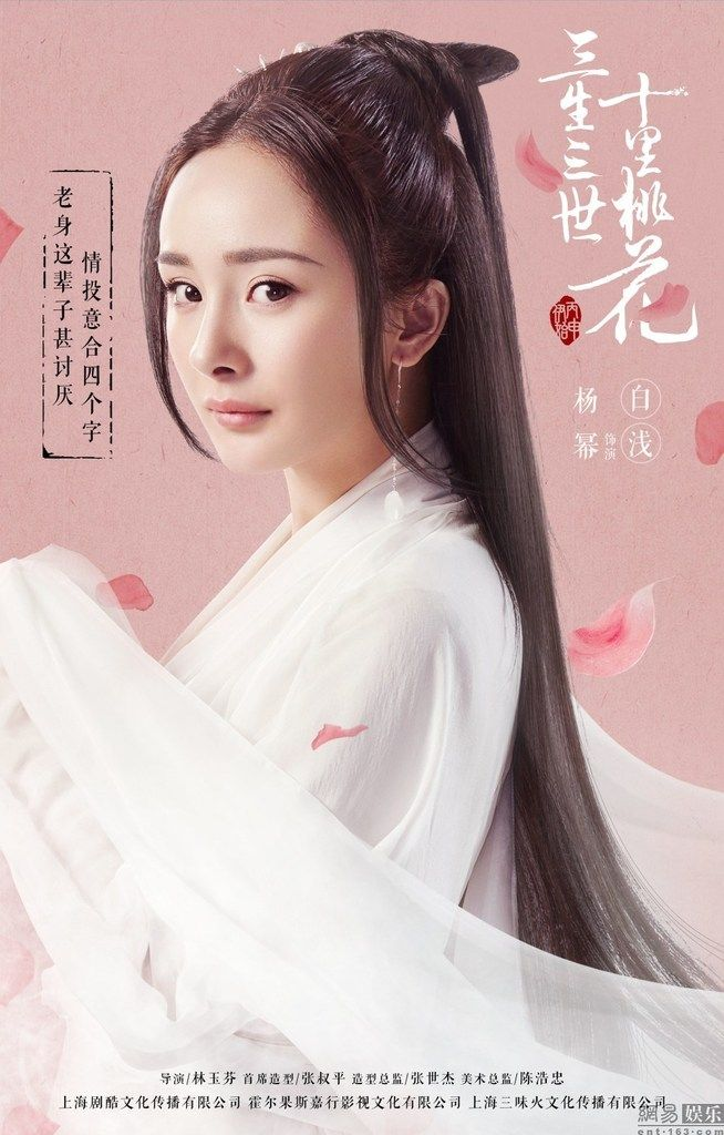 Yang Mi and Mark Chao are Stunning in Official Stills from C-drama Version of Three Lives Three Worlds, Ten Miles Peach Blossoms | A Koala's Playground