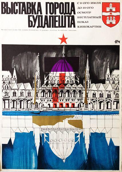 Hungarian Parliament (Balogh, István - 1969)