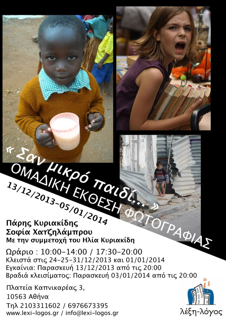 Fin d'expo photo demain soir à Athènes