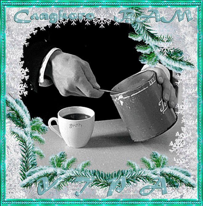 Доброе утро гифы февраль, день