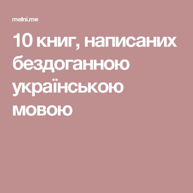 10 книг, написаних бездоганною українською мовою