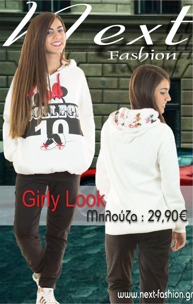 #Γυναικεία #Μόδα #Women's #Fashion #Φόρμες #Tracksuite #Ζακέτα #Athletic #Style #Sports #Jacket # Τη μπλούζα μπορείτε να το βρείτε ΕΔΩ : http://next-fashion.gr/plekta-fouter/650--blouza-fouter-me-koukoula-typoma-pagietes-.html