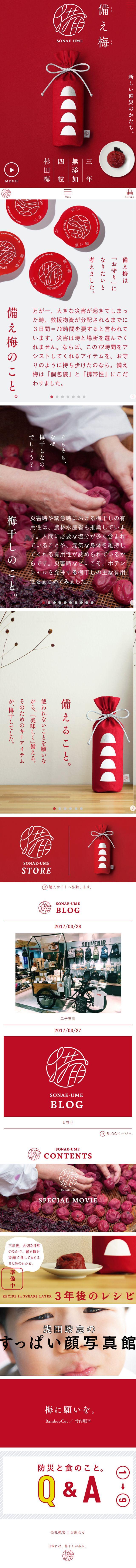 備え梅【食品関連】のLPデザイン。WEBデザイナーさん必見!スマホランディングページのデザイン参考に(シンプル系)