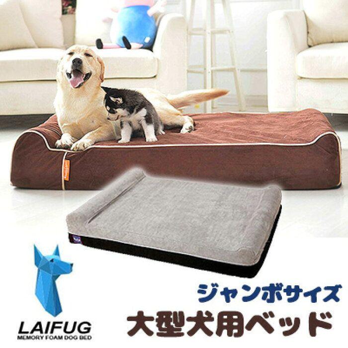 楽天市場 在庫有り Laifug メモリーフォーム ドッグベッド ジャンボサイズ 犬 ドッグベッド 室内 ペット用品 耐水加工 大型犬 Laifug Orthopedic Memory Foam Dog Bed Bbr Baby 1号店 ドッグベッド 大型犬 ペット用品