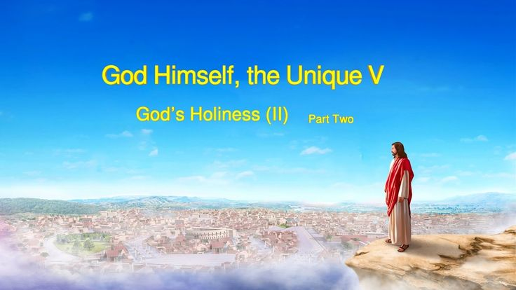 "God's Utterance ""God Himself, the Unique V God's Holiness (II)"" (Part Two)"