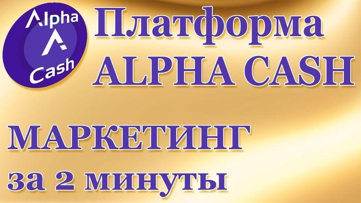 Alpha Cash Маркетинг  за 2 минуты А. Медведев