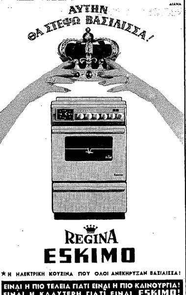 Eskimo+1964+Dec.+Ad.jpg (379×600)