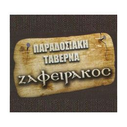 #MadeinmycountryGR Ο Ζαφειράκος... ατμόσφαιρα παλιάς, παραδοσιακής ταβέρνας, με ζεστό και φιλόξενο περιβάλλον. Σπιτικά μαγειρεμένα φαγητά, με λαχανικά παραγωγής μας και με θέα τη λίμνη του Μαραθώνα.  #O_Zafeirakos