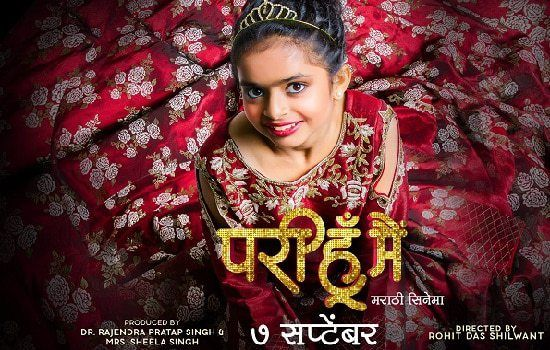 swarajya marathi full movie hd download free