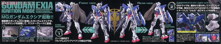 GN-001 Gundam Exia Ignition Mode (MG) (Gundam Model Kits) Item picture2