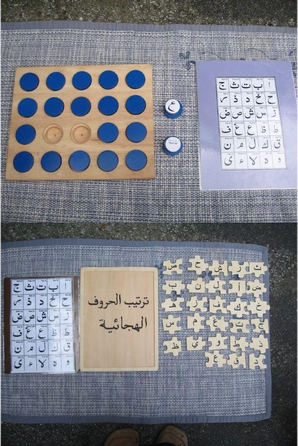 Montessori Style Arabic Learning Materials | Scribd