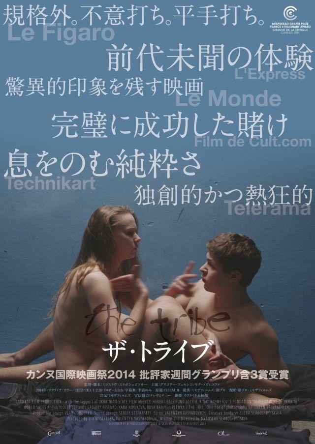 全編手話で字幕なし、キャストは全員ろうあ者というウクライナ発の映画『ザ・トライブ』が2015年4月18日より日本公開されることがわかった。