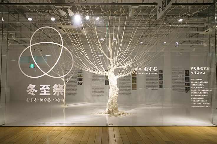 The Meaning of Midwinter          Atelier Muji's Winter Solstice Exhibit