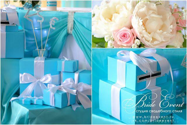 Бирюзовая свадьба с элементами декора в стиле Тиффани. Оформление свадьбы в стиле Tiffany. Свадебная казна для денег.