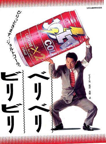 Takeshi Kitano endorsing Jolt Cola