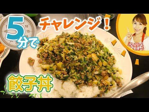 5分で包まない餃子丼を作ってみよう!/みきママ - YouTube