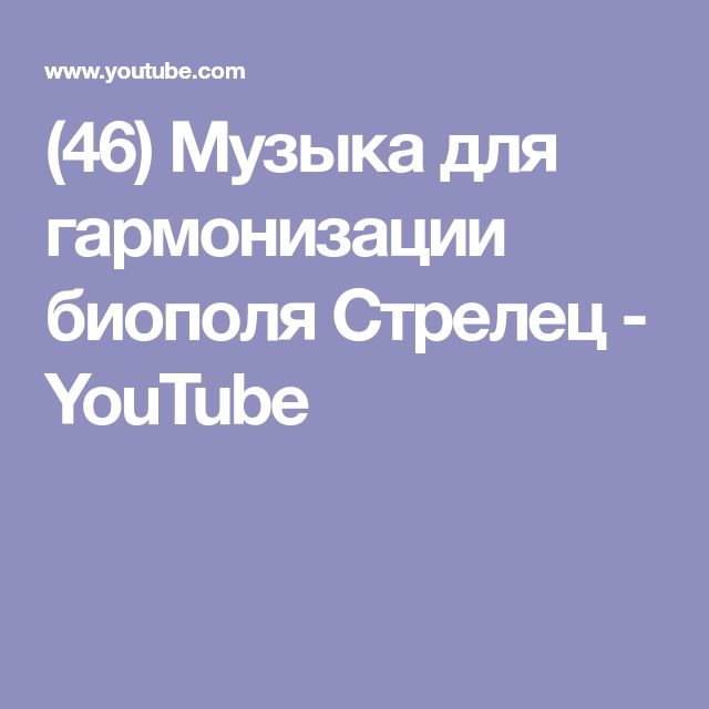 (46) Музыка для гармонизации биополя Стрелец - YouTube