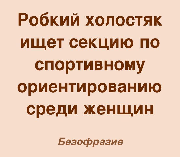 iurovetski.com, юмор, холостяк, спортивное ориентирование