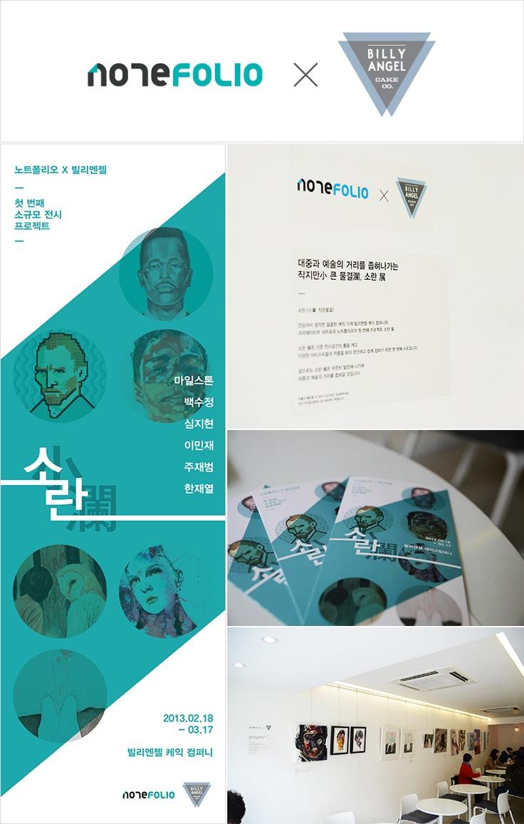 Korean poster design - Poster Design Billy Angel