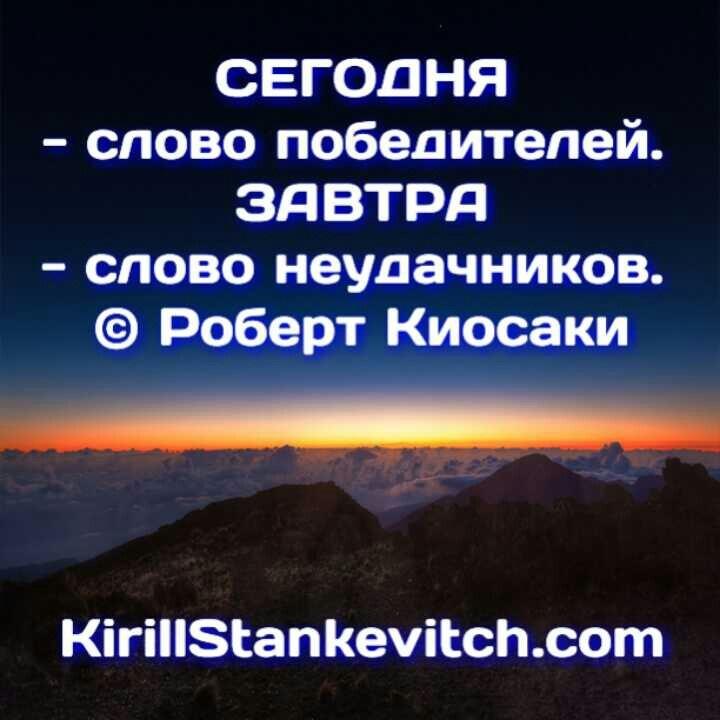 Сегодня - слово победитнлей. Завтра - слово неудачников. © Роберт Киосаки.  #победа #успех #киосаки #кирилл #цитата #восход #сегодня #завтра #win #winner #looser #quote #success