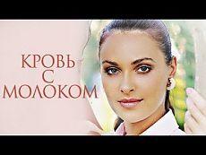 ▶ Кровь с молоком (2015) - Комедия мелодрама фильм смотреть онлайн сериал 2015 - YouTube