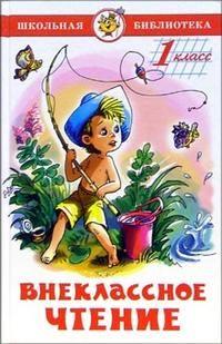 Список книг для детей 7-8 лет (там же для других возрастов)