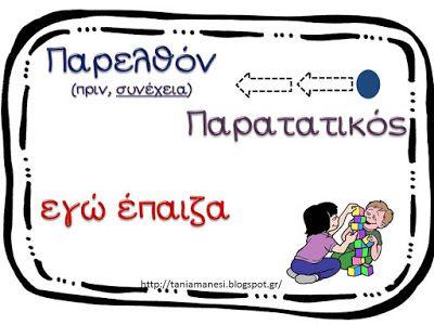 Πηγαίνω στην Τετάρτη...: 6η ενότητα: Ιστορίες παιδιών - Το μεγάλο μυστικό (13…