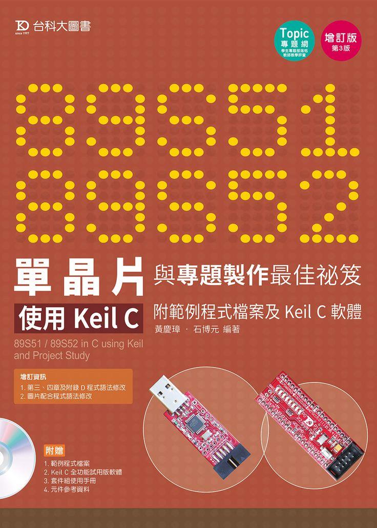 keil c 最新 版