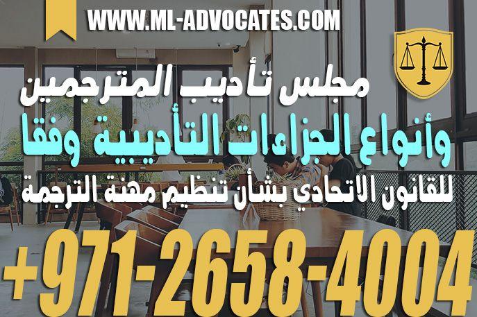 مجلس تأديب المترجمين وأنواع الجزاءات التأديبية وفقا للقانون الاتحادي بشأن تنظيم مهنة الترجمة In 2020 Tech Company Logos Company Logo Dubai