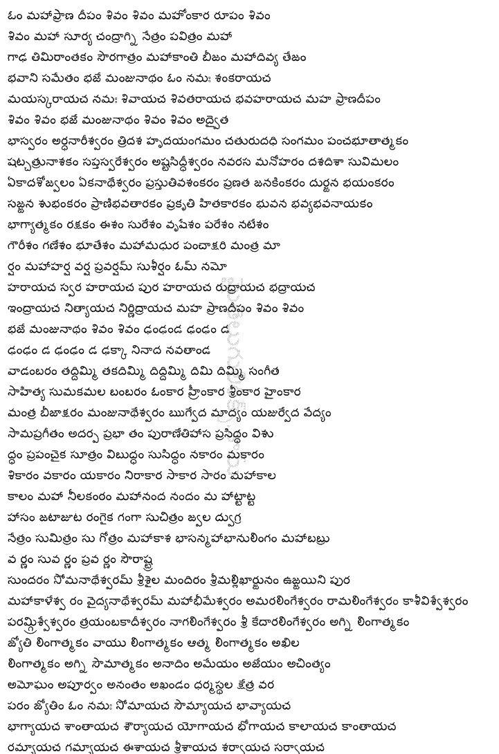 All About Lyrics: Abhinandana Movie Lyrics - Prema Entha ...